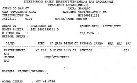 Образец электронного билета на самолет s7 купить дешевые билеты на самолет москва тбилиси