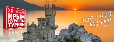 изображение с сайта resort-yalta.com