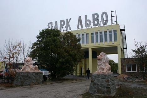сафари парк в крыму