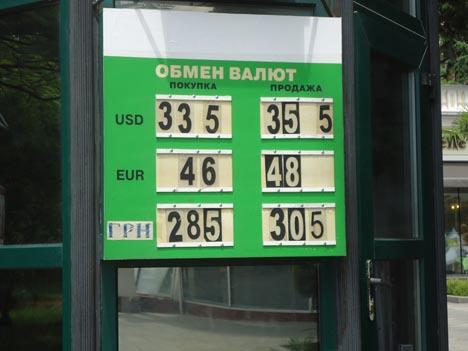 обмен валют ялта