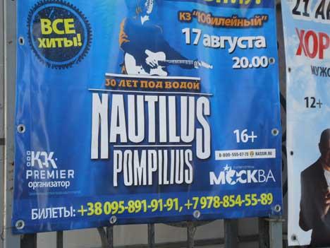 Наутилус в Ялте