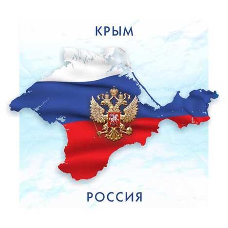 крым россия