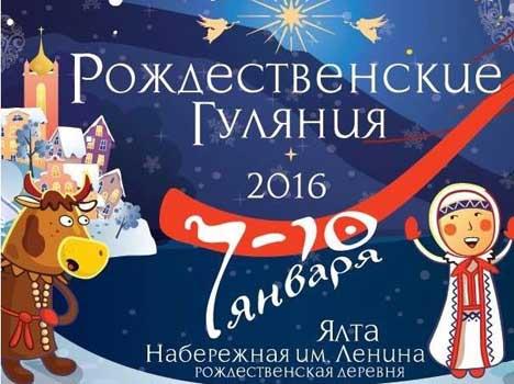 Ялта рождественские гуляния 2016