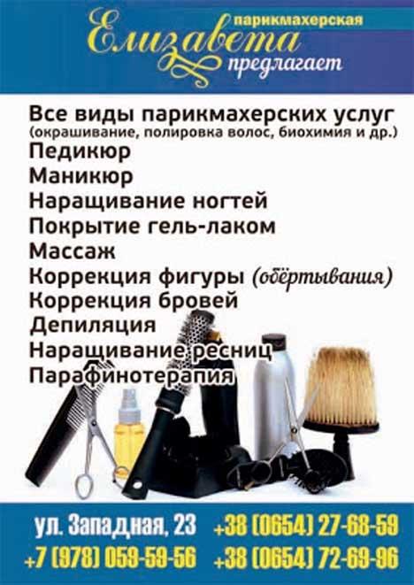 алупка парикмахерская елизавета