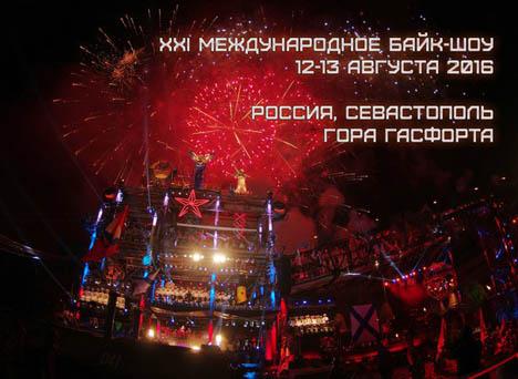 байк шоу в севастополе 2016