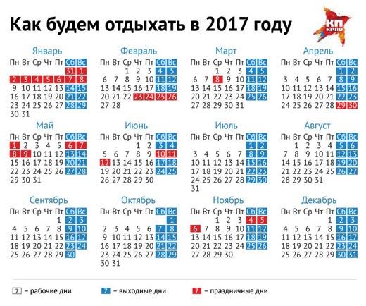 Праздники июль август 2016 года
