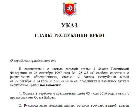 5 июля в Крыму нерабочий день