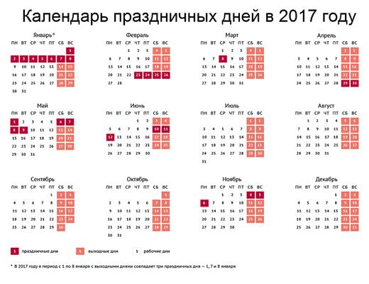 график выходных дней 2017