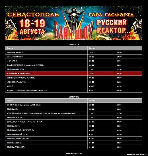 программа байк шоу в севастополе 2017