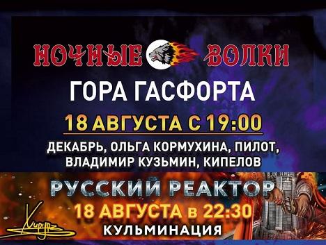 байк шоу 2017 севастополь