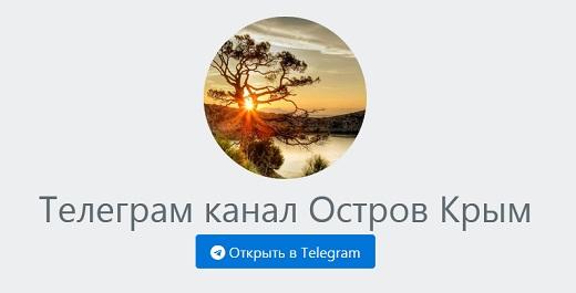 крымский телеграм канал