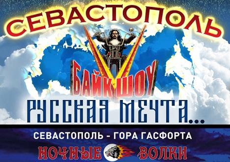 байк шоу 2018 севастополь