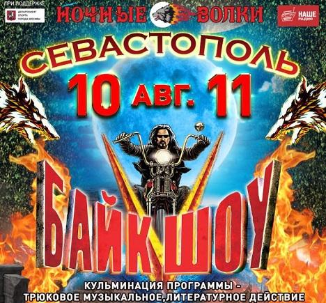 севастополь байк шоу 2019