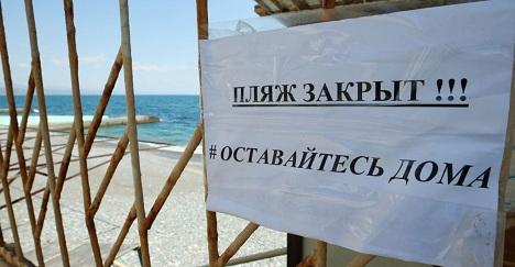 Пляж закрыт пандемия Крым