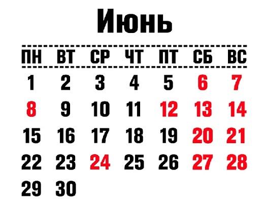 Крым производсьвенный календарь 2020 г