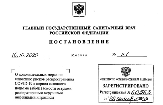 постановление 31 роспотребнадзор масочный режим