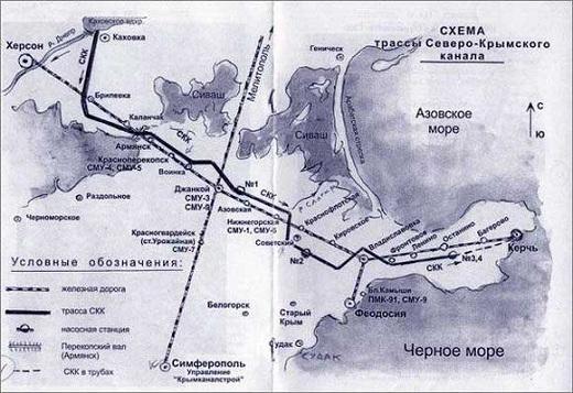 схема северо крымского канала